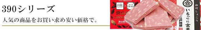 お茶請け|日本茶にとても良く合います