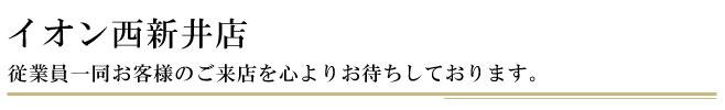 茶の一茶 イオン西新井店