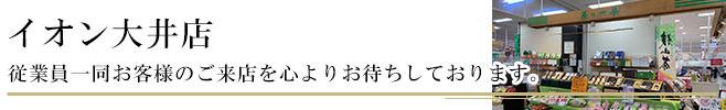 茶の一茶 イオン大井店