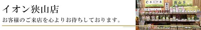 茶の一茶 イオン狭山店