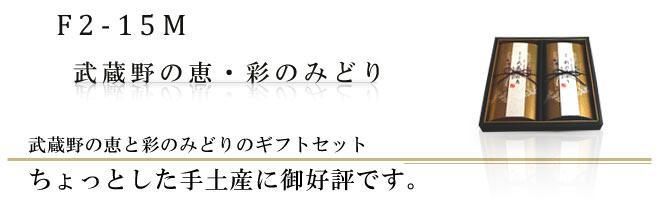 武蔵野の恵と彩のみどりのギフトセット|お土産やご贈答に