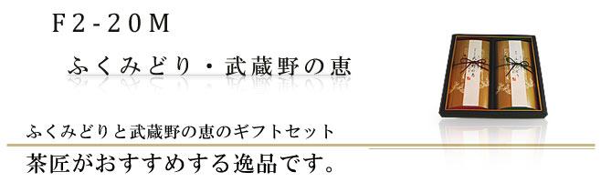 ふくみどりと武蔵野の恵のギフトセット|おすすめギフトです