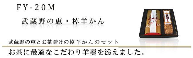 武蔵野の恵とお茶請けの棹羊かんをセット|お土産やご贈答に