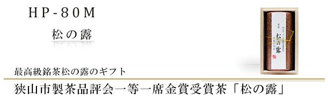 狭山市製茶品評会一等一席金賞受賞銘茶松の露と高級深蒸煎茶藪北のギフトセット