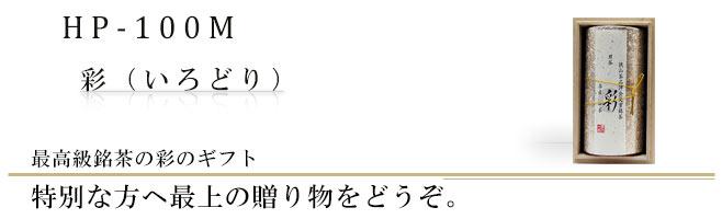 狭山市製茶品評会一等一席金賞受賞銘茶松の露と彩の最高級ギフトセット
