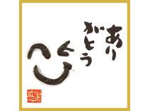 ありがとう 緑茶ティーバッグ 5g×2