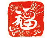 福 緑茶ティーバッグ 5g×2