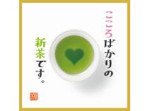 こころばかりの新茶です 緑茶ティーバッグ 5g×2