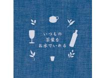 いつもの茶葉をお水でいれる 緑茶ティーバッグ 5g×2