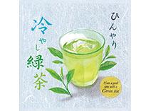 冷やし緑茶 緑茶ティーバッグ 5g×2