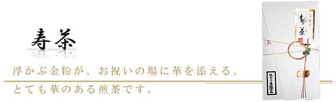 浮かぶ金粉が、お祝いの場に華を添える煎茶です。|寿茶