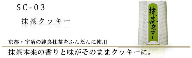 京都・宇治の純良抹茶をふんだんに使用 抹茶クッキー