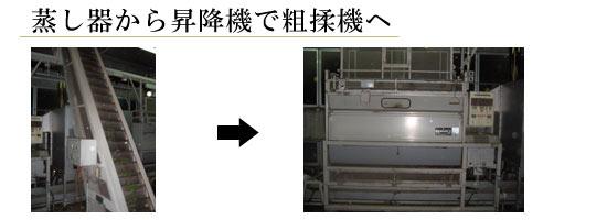 蒸し器から昇降機で粗揉機へ