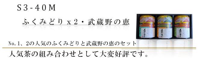 当店一番人気のふくみどりと当店二番人気の武蔵野の恵のおすすめギフトです。