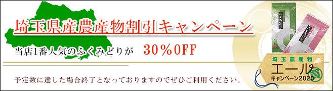 埼玉県産農産物割引キャンペーン 当店1番人気のふくみどりが30%オフ