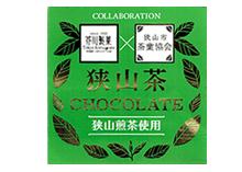 狭山茶チョコレート92g