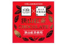狭山紅茶チョコレート92g