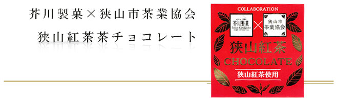 狭山紅茶チョコレート