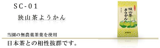 日本茶との相性抜群です|狭山茶ようかん