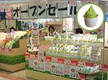 イオン鎌ヶ谷店