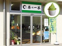 狭山スカイテラス店